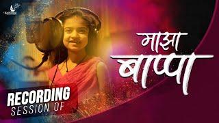 Recording Session of Majha Bappa | Deeya Wadkar | Pravin Koli - Yogita Koli | Sneha Mahadik