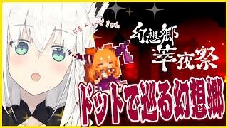 【幻想郷萃夜祭】幻想郷で暴れるぜぇえええええ!!!!!【ホロライブ/白上フブキ】