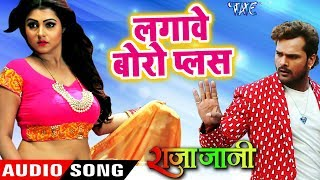 Khesari Lal 2018 New Lagawe Boro Plus - Priyanka Singh - Bhojpuri Hit.mp3