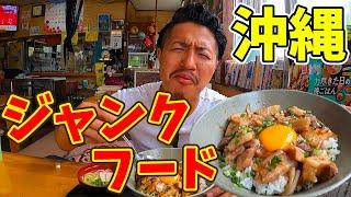 【極上メシ】石垣島でしか食べれない伝説のジャンクフードを爆食してみた