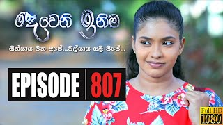 Deweni Inima | Episode 807 11th March 2020 Thumbnail