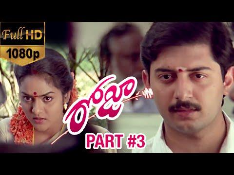 Roja Telugu Movie   Part 3   Arvind Swamy   Madhu Bala   AR Rahman   Mani Ratnam   K Balachander