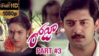 Roja Telugu Movie | Part 3 | Arvind Swamy | Madhu Bala | AR Rahman | Mani Ratnam | K Balachander