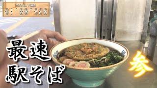【実験】東海道線の駅そばは最速で何分で食べれるか検証してみた / Tokaido Line fastest station Soba