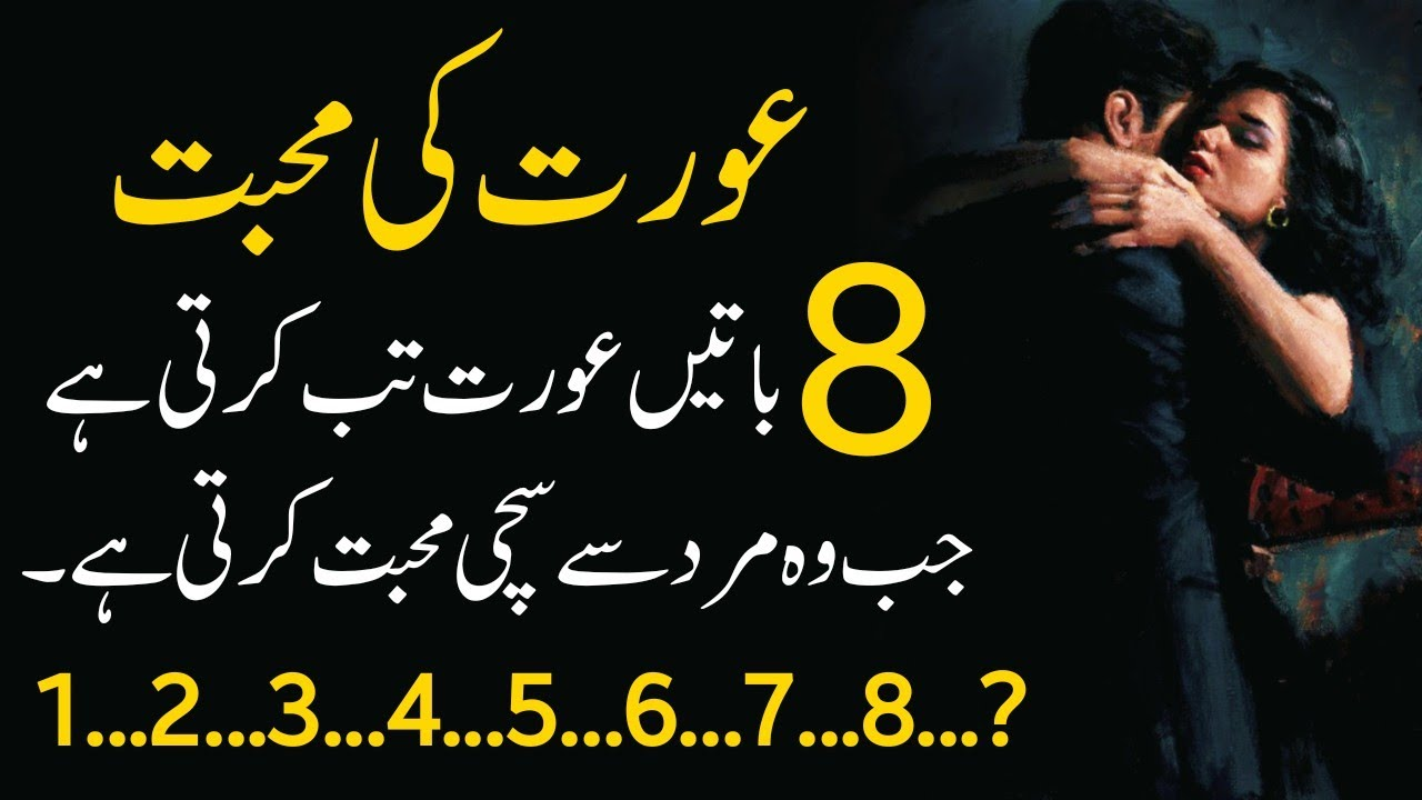Download 8 Batain Aurat Tab Karti Hai   Heart Touching Urdu Quotes About Love   Love Quotes   Awesome Quotes