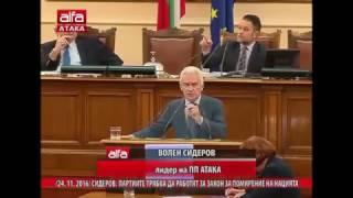 волен сидеров за комуниста борисов изказване в парламента