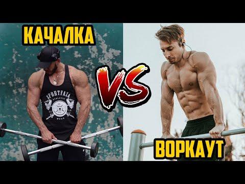 КАЧАЛКА VS ВОРКАУТ | Gym VS Street Workout