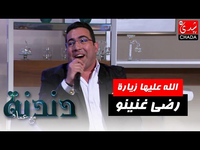 الله عليها زيارة بصوت الفنان رضى غنينو في برنامج دندنة مع عماد