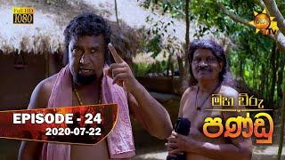 Maha Viru Pandu   Episode 24   2020-07-22 Thumbnail