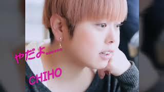 Facebookで公開中〜の CHIHO『この曲  歌ってみた』シリーズ YouTubeでも公開はじめます