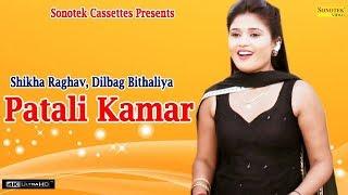 Patli Kamar || Dilbag Bithaliya, Sikha Raghav | Jaji King, Shinam Katholic | New Haryanvi Song 2018