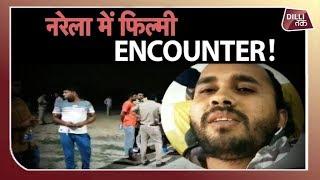 Delhi Police का ऐसा फिल्मी ENCOUNTER आपने कभी नहीं देखा होगा...DELHI CRIME