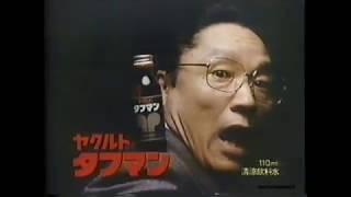 伊東四朗と三波伸介はてんぷくトリオ繋がり 小松政夫とは見ごろ食べごろ...