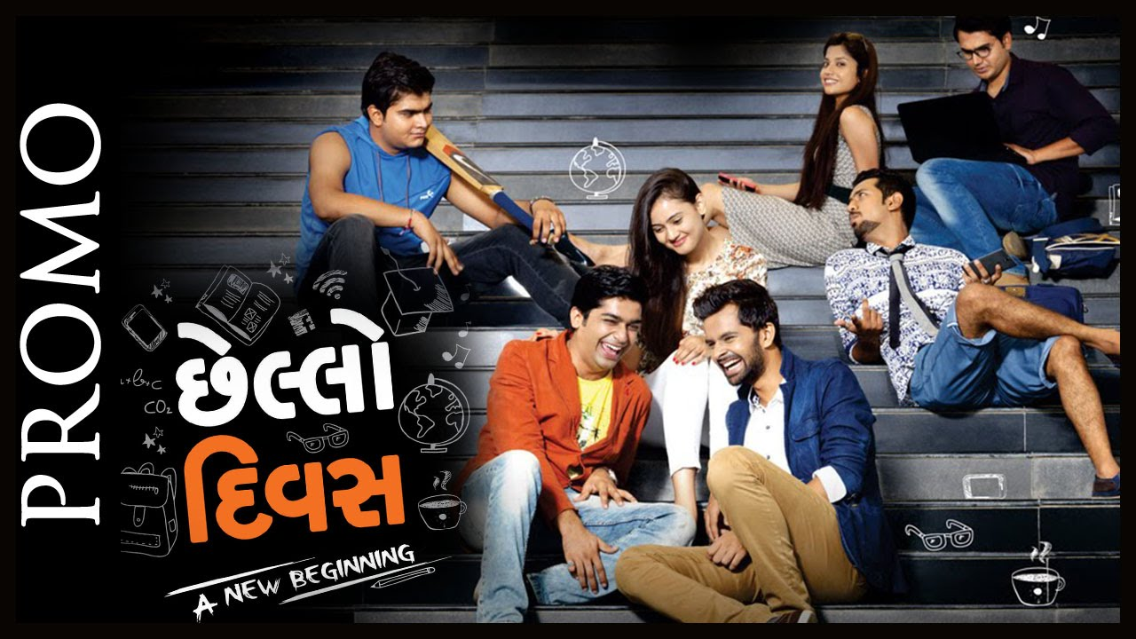 Promo Chhello Divas New Superhit Comedy Gujarati Film 2015