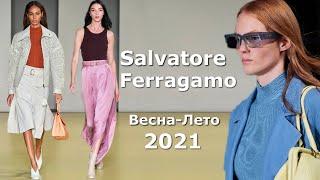 Salvatore Ferragamo spring 2021 Модная весна лето в Милане Стильная одежда и аксессуары