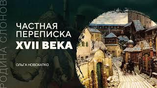 Частная переписка XVII века Ольга Новохатко Родина слонов 215