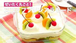 ぜいたく丸ごと!スコッププリンアラモード   How To Make Scoop Pudding A La Mode