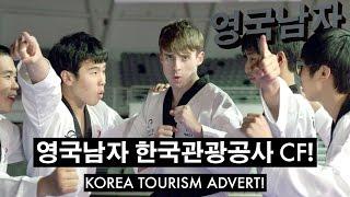 영국남자 한국관광공사 CF!!  //  Korea Tourism Advert Appearance!!