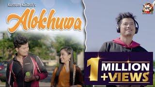 Alokhuwa || Kussum Kailash || Nilakshi Neog || Trion Mahanta || New Assamese Video Song 2020