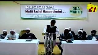 MUFTI AMINI R A DUA MAHFIL NEWS ON BANGLA TV UK