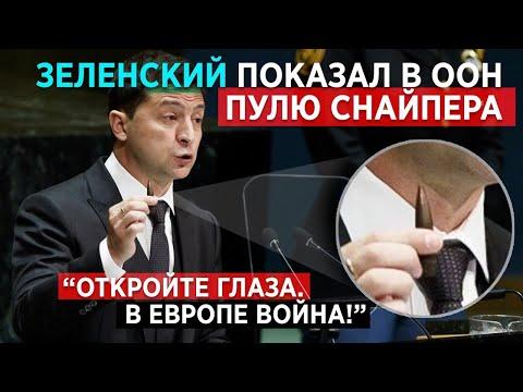 🔴 ЗЕЛЕНСКИЙ В ООН: Впечатляющая речь Президента Украины 🇺🇦