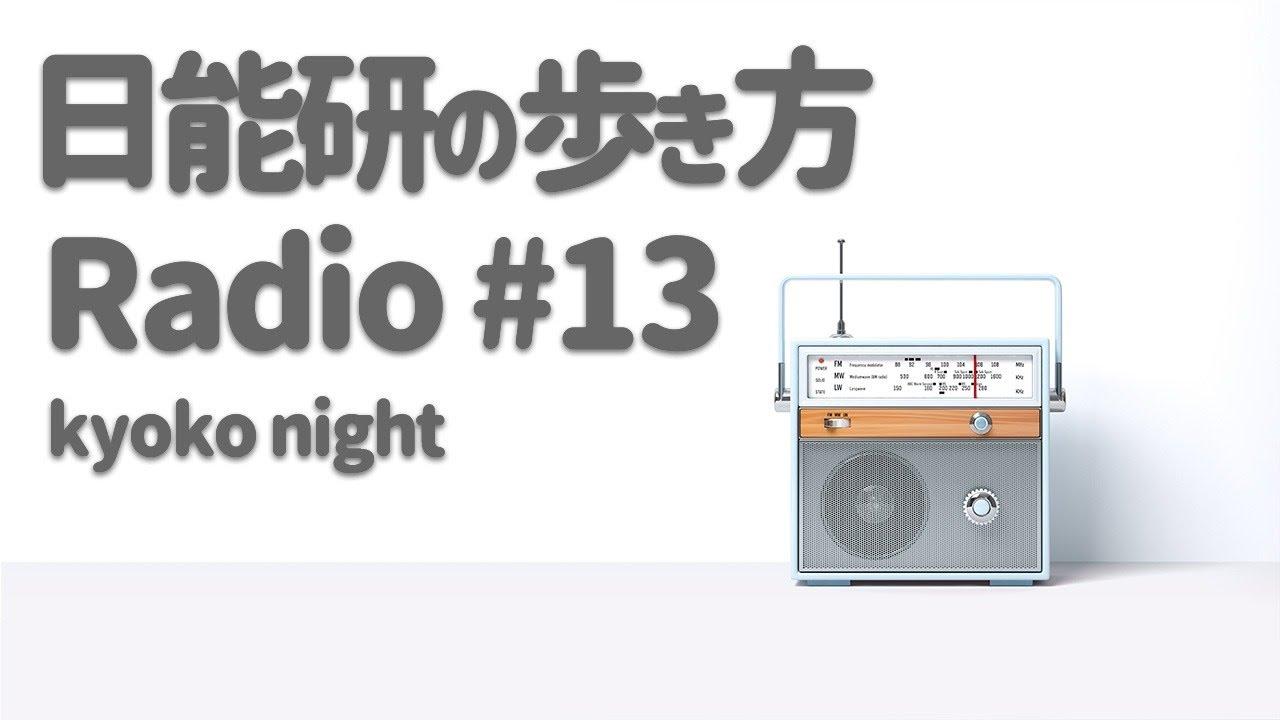 【夏休みの国語特集】日能研の歩き方 Radio#13【kyokoナイト】