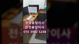 송도용달이사 010 3982 5248