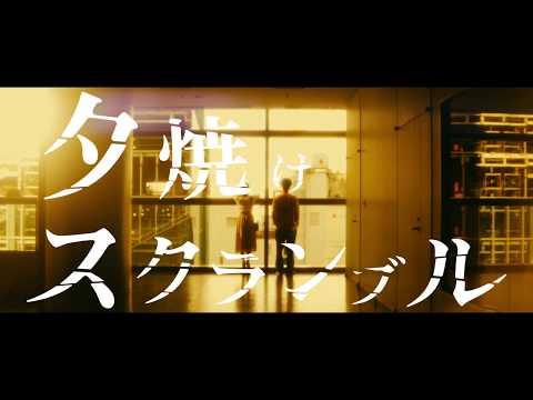 STFF-Sオリジナル短編映画「夕焼けスクランブル」トレーラー
