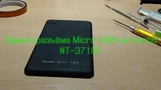 Замена разъёма Micro-USB на Iconbit NT-3710S