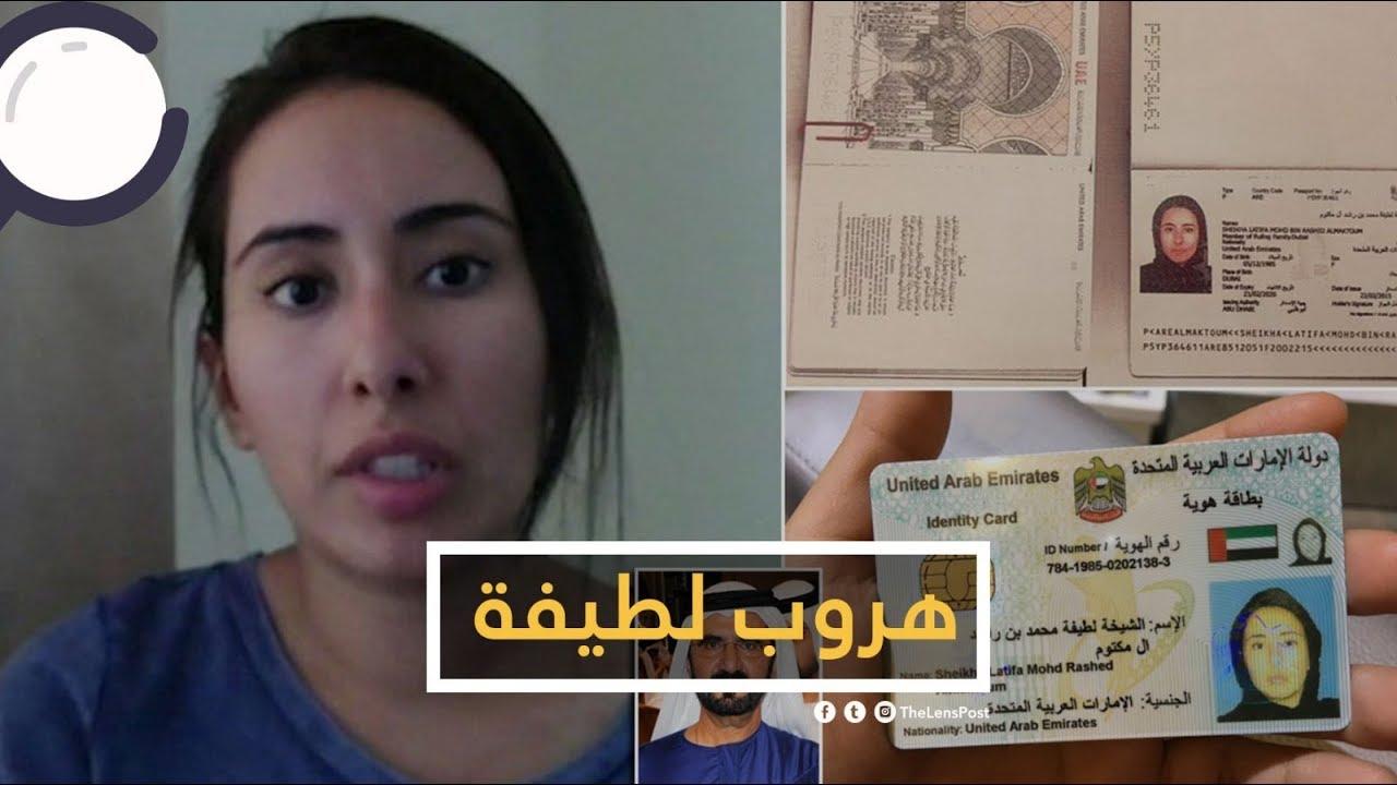 لطيفة آل مكتوم تُفصح عن سر هروبها خارج الإمارات - YouTube