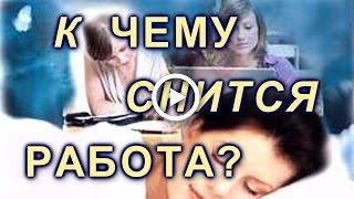 видео Сонник работа приснилась: к чему снится работа во сне
