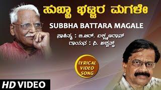 Subba Battara Magale Lyrical Video Song | C Ashwath | B R Lakshman Rao | Kannada Bhavageethegalu