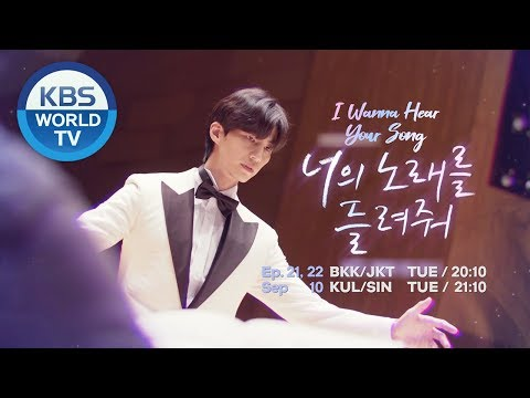 i-wanna-hear-your-song-|-너의-노래를-들려줘-ep.21,-22-[preview]