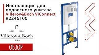 Инсталляция для подвесного унитаза Villeroy&Boch ViConnect ( арт. 92246100 ) Обзор, Распаковка