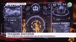 Шоу фонтанов в Петергофе посвятили 290-летию Екатерины II