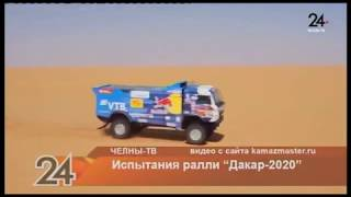 "Испытания ралли ""Дакар-2020"""