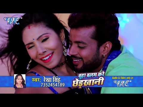 (2018) नया साल का सबसे हिट गाना - Dhire Dhire Kara Balamua - Rekha Singh - Bhojpuri Hit Songs 2018