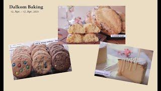 달콤 : Dalkom baking | 4월 3주차 홈베…