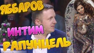 Илья Яббаров интимная близость с Ольгой Рапунцель. дом 2 новости,дом 2, дом 2 2018