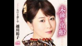 【新曲】未練の出船/越川裕子/Cover/ゆかり/ 2019年9月4日発売