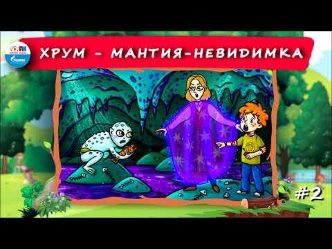 🕵 Мантия-невидимка   ХРУМ, или Сказочный детектив (🎧 АУДИО) Выпуск 2