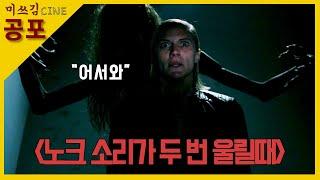 [공포영화] 악마의 집 문을 한번 두드려 봤습니다
