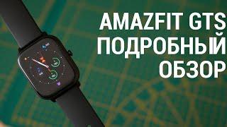 Подробный обзор Amazfit GTS - смарт часы на каждый день