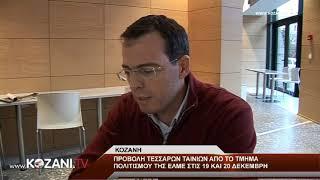 Προβολή ταινιών από το Τμήμα Πολιτισμού της ΕΛΜΕ Κοζάνης