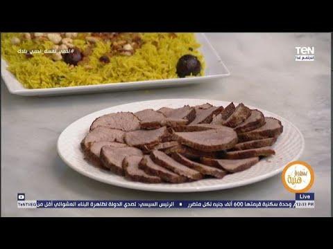سفرة هنية   طريقة عمل اللحمة الباردة والأرز البسمتي مع الشيف صدفة جاد