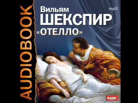 2000553 Аудиокнига. Шекспир Уильям. «Отелло»