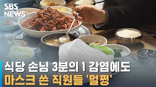 식당 손님 3분의 1 감염에도…마스크 쓴 직원들 '멀쩡' / SBS