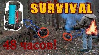 48 ЧАСОВ В ЛЕСУ БЕЗ ПАЛАТКИ!!! (ДОЛГОЖДАННОЕ ВЫЖИВАНИЕ) survival in forest