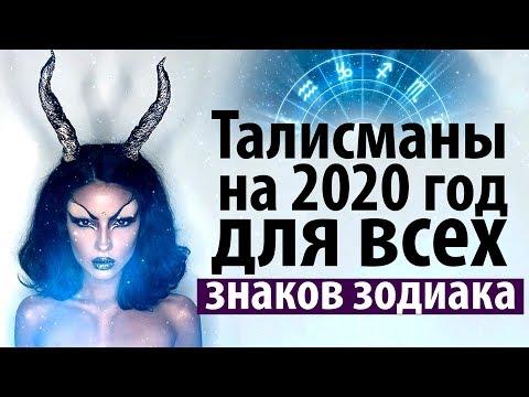 ЗАЩИТНЫЙ ТАЛИСМАН ПО ЗНАКУ ЗОДИАКА НА 2020 ГОД! Символ 2020 года Белой Крысы