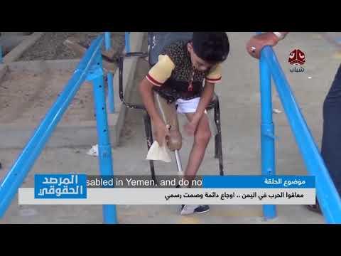معاقوا الحرب في اليمن .. اوجاع دائمه وصمن رسمي | تقرير المرصد الحقوقي | يمن شباب